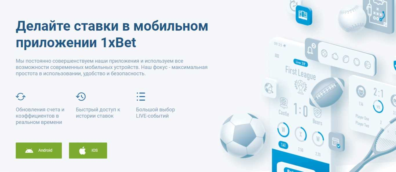1xBet mobile для Android?